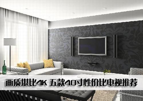 画质堪比4K 五款40寸性价比电视推荐