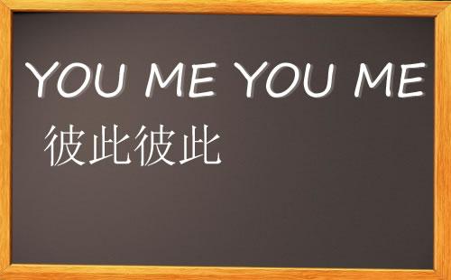 you me you me