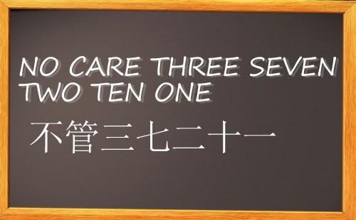 no care three seven two ten one