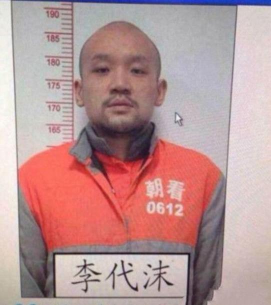 李代沫发福照曝光 因涉嫌容留他人吸毒罪被捕