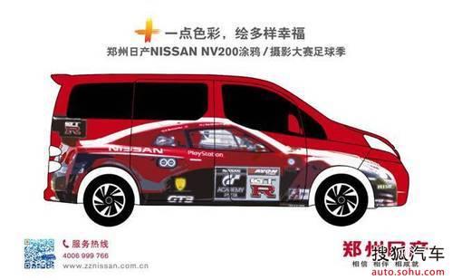 郑州日产nv200 一点色彩 绘出多样幸福高清图片