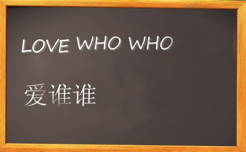 love who who
