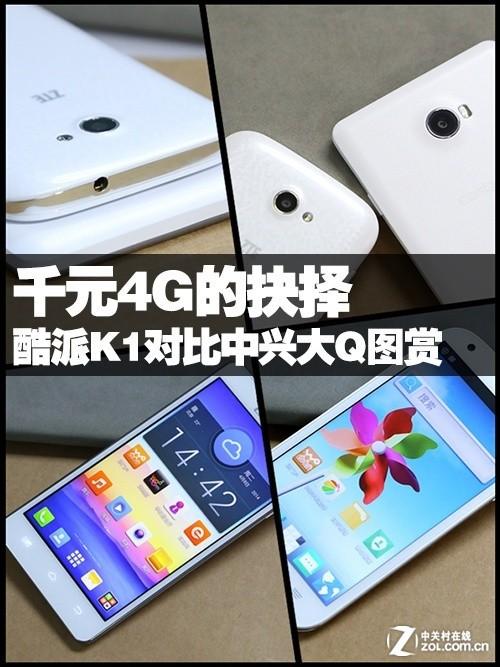 千元4G的抉择 酷派K1对比中兴大Q图赏