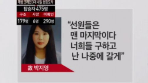 韩沉船事故中第一位报道遇难的女船员朴智英网页截图