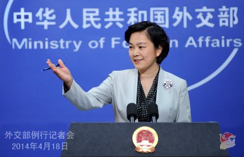 外交部发言人华春莹4月18日主持例行记者会