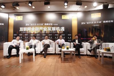 圆桌讨论三:投资机构眼中互联网金融的机遇及战略布局