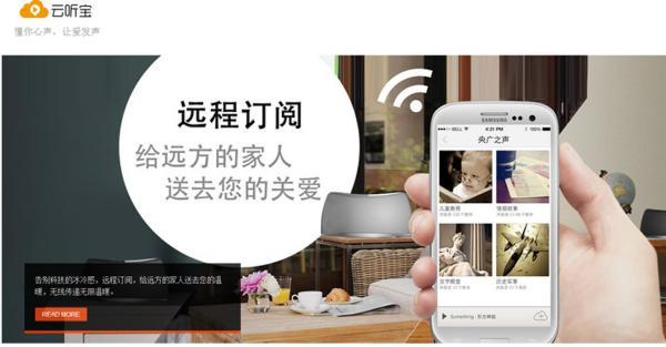 家居智能播放器云听宝发布 定位老人和儿童市场