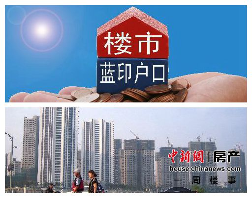一周楼市:天津蓝印户口将取消 万科杭州楼盘降