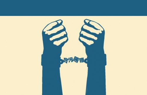 15年27人贿赂贪污成为入狱出主因女仆(图)主人让事儿漫画图片