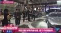 视频-男篮队员现身北京车展 周鹏刘晓宇赏豪车