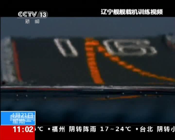 辽宁舰舰载机训练视频首度公开