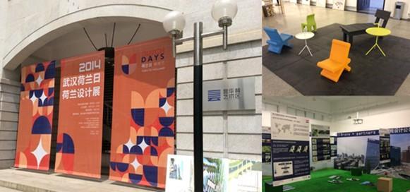 2014武汉荷兰日·荷兰设计展现场