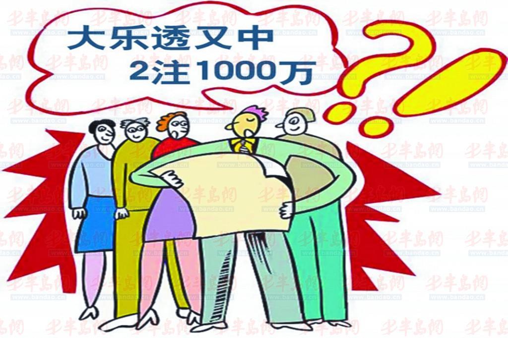 4月19日,超级大乐透第14044期爆出2注1000万元头奖,分别落于山东德州和江苏扬州。3.58亿元滚存至下期,奖池水位创2年来新高。