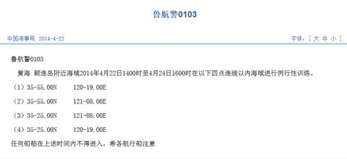 中国海事局网站相关通告截图