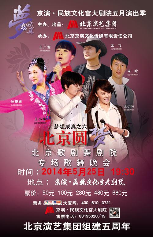 《北京圆梦》海报