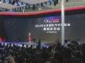 2014北京车展:广州台特别节目-星味不足