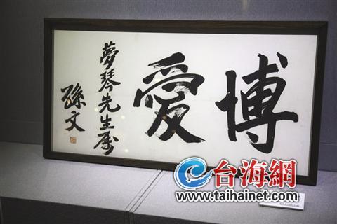 """陈嘉庚纪念馆""""辛亥革命""""展 去看孙中山送夫人的怀表"""