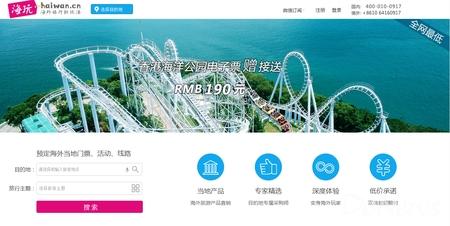 据了解海玩网ceo孙润华曾经担任讯奇连城(中国移动12580旅游业务