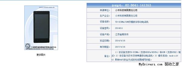 移动版红米1S曝光:不支持4G网络