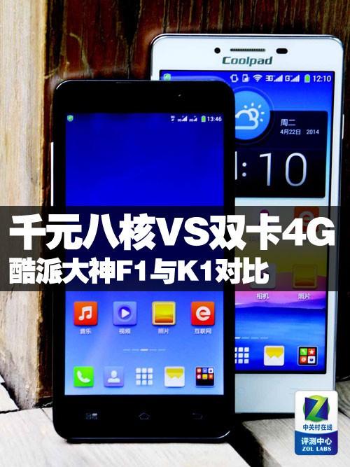 千元八核VS双卡4G 酷派大神F1与K1对比