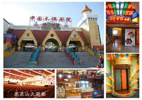 中国木偶剧院(资料图)