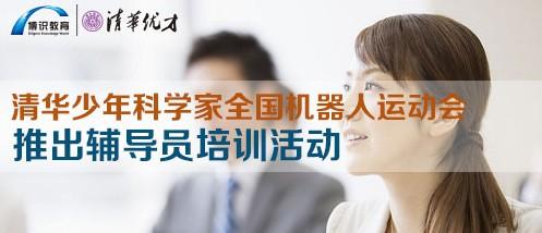 清华少年科学家全国机器人运动会推出辅导员培训活动