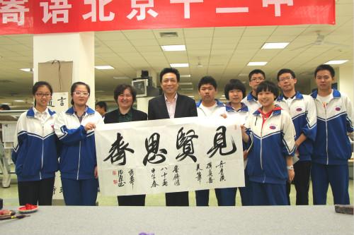北京书法家协会主席田伯平与十二中师生留影图片