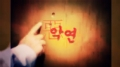 视频-首尔宣传片嘲讽国安 恶缘!再提国安踹门