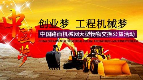 2014中国路面机械网物物交换大型公益活动