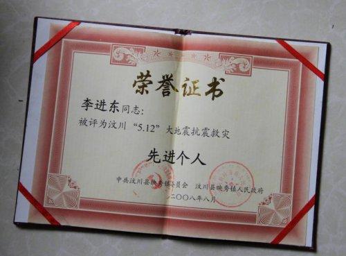 """李进东获得由汶川县人民政府颁发的""""抗震救灾先进个人"""" 称号"""