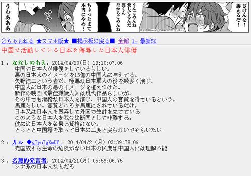 日本网友批判矢野浩二