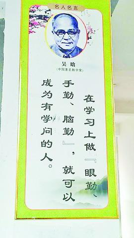 """中学走廊励志名言条幅太雷人 陈景润""""少活""""30年(图)"""