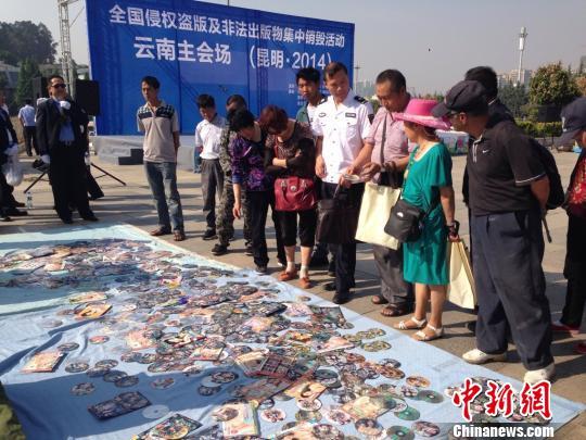 云南响应全国 扫黄打非 销毁80余万件 文化垃圾