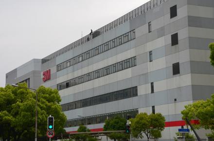 3M上海厂区楼顶发生意外 一年轻男子欲跳楼