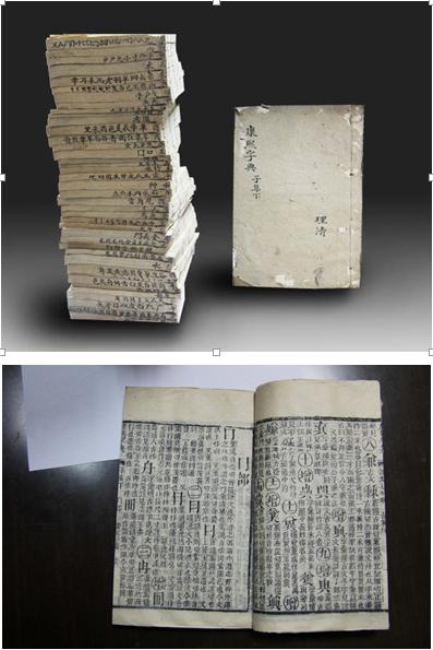 国际艺术 清代康熙字典