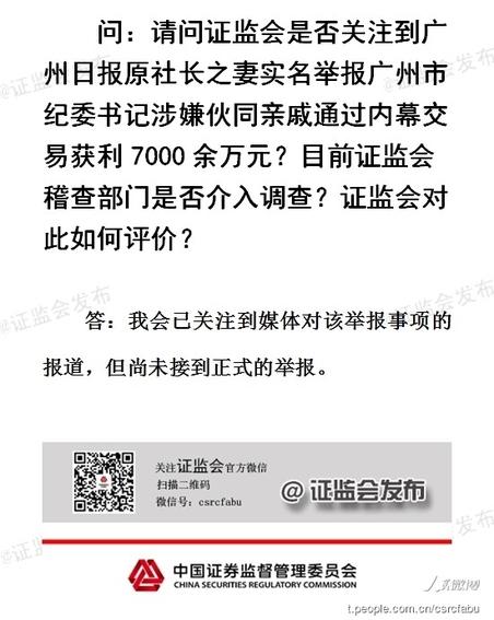 证监会:未接到广州市纪委书记涉嫌内幕交易的举报