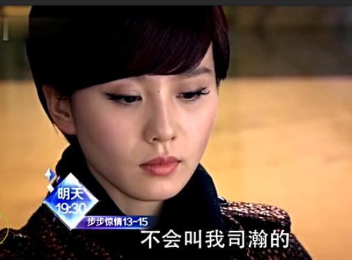 步步惊情分集剧情_步步惊情13集预告直播:张晓蓝兰换身份(组图)