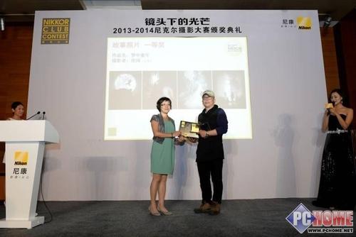 尼克尔摄影大赛颁奖典礼在北京举行