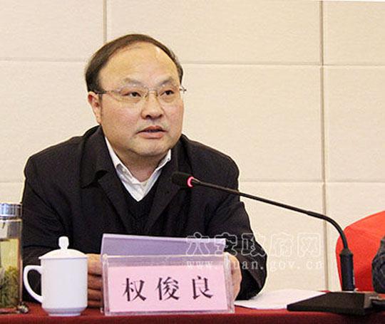 安徽六安原副市长权俊良涉贿滥用职权被提起公诉