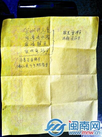 """算命先生连环""""攻心术"""" 南安女子2次被骗3万多元"""