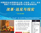 25届医药企业发展高峰论坛