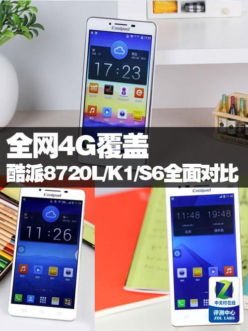 全网4G覆盖 酷派8720L/K1/S6全面对比