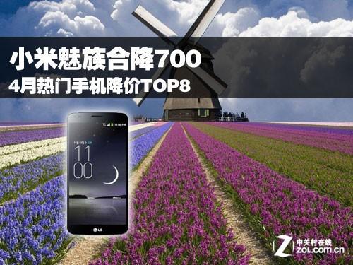 小米魅族合降700 4月热门手机降价TOP8