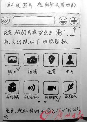 手绘说明书教妈妈上微信(图)
