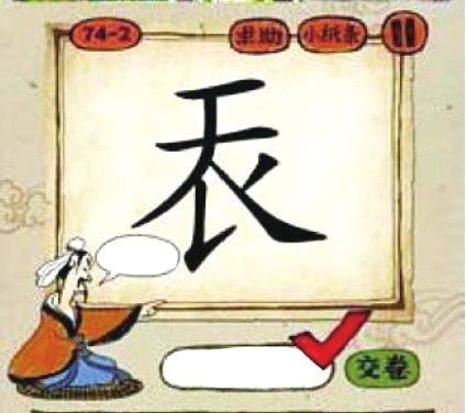 (看图猜成语游戏规则:根据图片中的提示猜出正确的答案,然后在图中