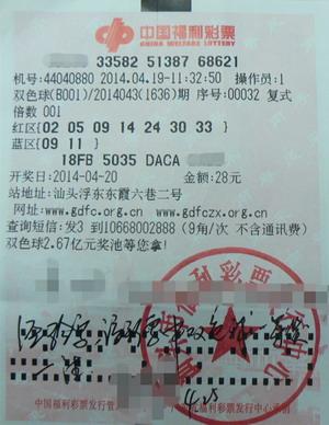 中国福利彩票    2014年4月20日,幸运之神降临到了汕头彩民王先生的
