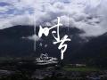 舌尖上的中国第2季第3集:时节