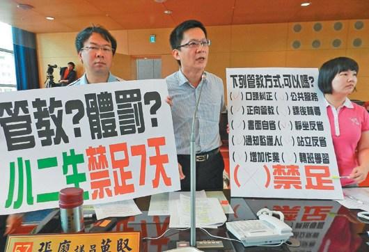 市议员谢志忠(左起)、张廖万坚、蔡雅玲质疑将小学生禁足7天的处罚,是否已过当。《联合报》
