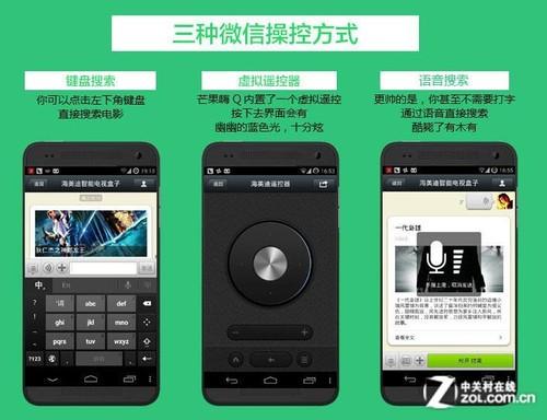 支持微信视频搜索及推送 芒果嗨Q新体验