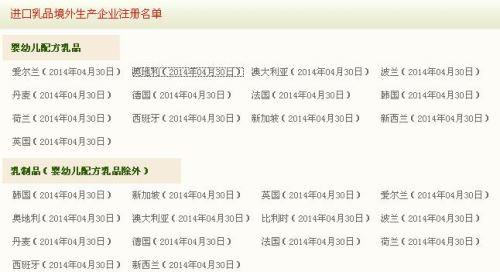 中国国家认监委网站_国家认监委网站公布的进口乳品境外生产企业名单